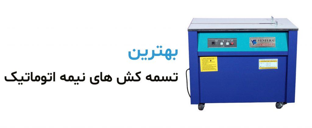 تسمه کش اتوماتیک در شیراز