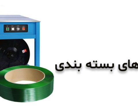 تسمه کش برقی و بادی در اصفهان