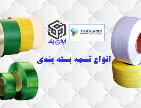 تسمه بسته بندی | تولید و فروش تسمه بسته بندی